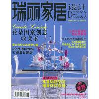 瑞丽家居设计(2005年6月1日・总第53期)(随刊奉送装修刊中刊)