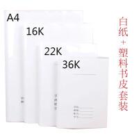 新款 透明书皮带白纸 加厚书皮书套 A4 16K 22K 36K 40张 学生书皮 白纸书皮