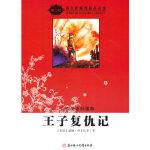 语文新课程标准必读(青少版):王子复仇记(纪连海老师推荐)