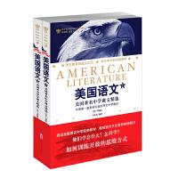 美国语文(上下册/中英对照)-美国著名中学课文精选,国内系统引进的当代美国主流中学教材(可下载美音MP3朗读,网址见书