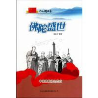 【按需印刷】―佛陀盛世:中国佛教协会成立