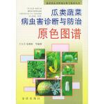 瓜类蔬菜病虫害诊断与防治原色图谱――蔬菜病虫害图谱诊断与防治丛书