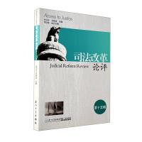 司法改革论评(第十五辑)
