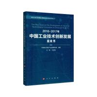 【人民出版社】2016-2017年中国工业技术创新发展蓝皮书