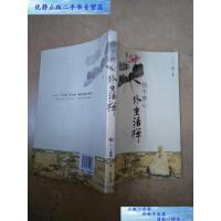 【二手旧书9成新】持平常心 修生活禅【实物图片】 /行者编著 海南出版社