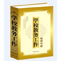 【正版】学校教务工作指导手册 鄢月钿