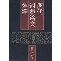 汉代铜器铭文选释
