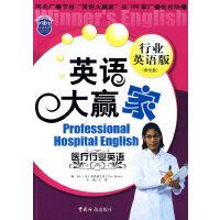 医疗行业英语(配光盘)