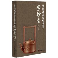 古玩收藏鉴赏全集 紫砂壶