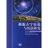 彝族古宇宙论与历法研究
