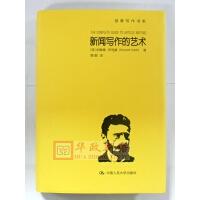 新闻写作的艺术 【美】纳维德・萨利赫 中国人民大学出版社