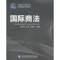 【二手旧书8成新】国际商法 王军 9787810789202