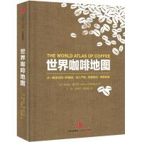 世界咖啡地图 詹姆斯霍夫曼 咖啡豆指南 咖啡工具书 咖啡基础知识百科大全 冲泡煮技巧 咖啡制作教程书籍 开咖啡店 圣经