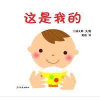这是我的 [日]三浦太郎 文 图,黄超 9787532488902