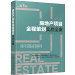 房地产项目全程策划实战全案