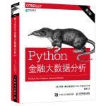 Python金融大数据分析 第2版