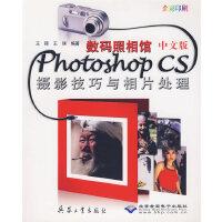 数码照相馆中文版Photoshop CS摄影技巧与相片处理(附光盘全彩印刷)
