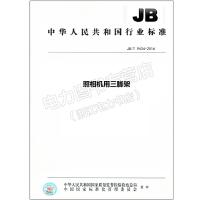 JB/T 9434-2016照相机用三脚架