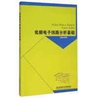 【二手旧书8成新】低频电子线路分析基础 何其贵 9787564092702