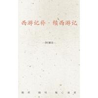 西游记补・续西游记(电子书)