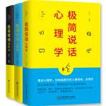 极简心理学系列(极简说话心理学+极简行为心理学+极简情绪自控法套装3册)