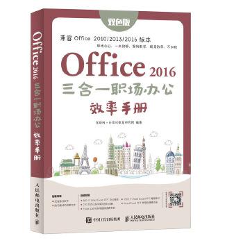 2016三合一职场办公效率手册(pdf+txt+epub+azw3+mobi电子书在线阅读下载)