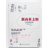正版 新商业文明 从利润到价值 中国人民大学出版社