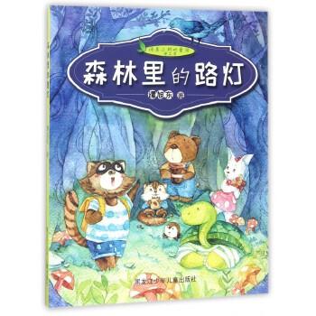 森林里的路灯/纯美小树叶童话