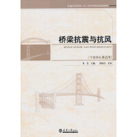 【二手旧书8成新】桥梁抗震与抗风 谷岩 9787561851357