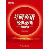 【二手旧书8成新】:2015年考研英语经典必背500句 俞敏洪 9787802564114