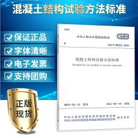 【建筑规范】GB/T50152-2012混凝土结构试验方法标准