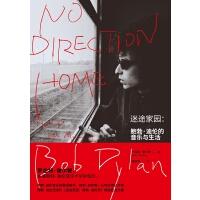 迷途家园:鲍勃・迪伦的音乐与生活