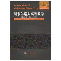 斯米尔诺夫高等数学.第五卷.第一分册
