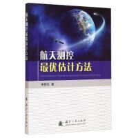 航天测控估计方法 李恒年 9787118098341