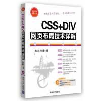 CSS+DIV网页布局技术详解(配光盘)(网站开发非常之旅)