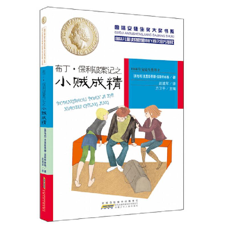 国际安徒生奖大奖书系:布丁 保利破案记之小贼成精 开启阅读的金钥匙,一套带领我们的孩子和世界的孩子同步共读的经典作品。