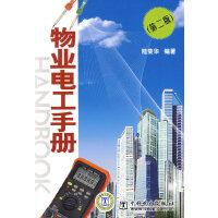 物业电工手册