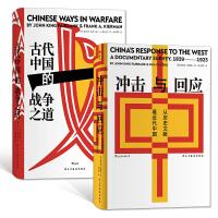 汗青堂系列---费正清历史套装:冲击与回应+古代中国的战争之道(套装共两册)
