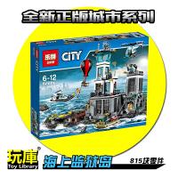 乐拼02006兼容乐高60130城市警察系列海上监狱岛拼装益智积木玩具