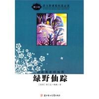 (青少版)语文新课程标准必读――绿野仙踪 (美)鲍姆,赵春香 9787538534511