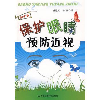保护眼睛预防近视(初中版)