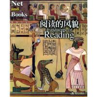 【二手旧书8成新】阅读的风貌网络与书 网络与书部 9787801885104
