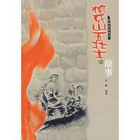 【新书店正版】狼牙山五壮士的故事 赵霰著 9787508713373 中国社会出版社