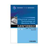 【二手书9成新】 机床电气控制技术(第5版) 王振臣,齐占庆 机械工业出版社 9787111397496