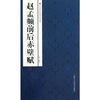 中国经典碑帖荟萃:赵孟頫前后赤壁赋