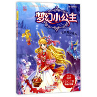 梦幻小公主(海之神族卷):反转魔法森林
