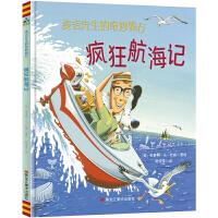 森林鱼童书・麦吉先生的奇妙旅行:疯狂航海记