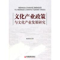 【二手旧书8成新】文化产业政策与文化产业发展研究 欧阳坚 9787513607391