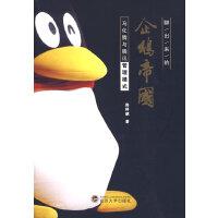 聊出来的企鹅帝国:马化腾与腾讯管理模式