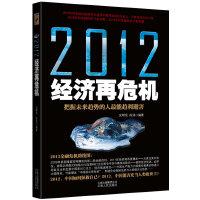 2012经济再危机(把握未来趋势的人才能趋利避害)